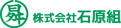 株式会社石原組|愛知県額田郡幸田町、外構工事、土木工事