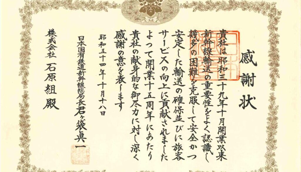 kokuyuutetsudou