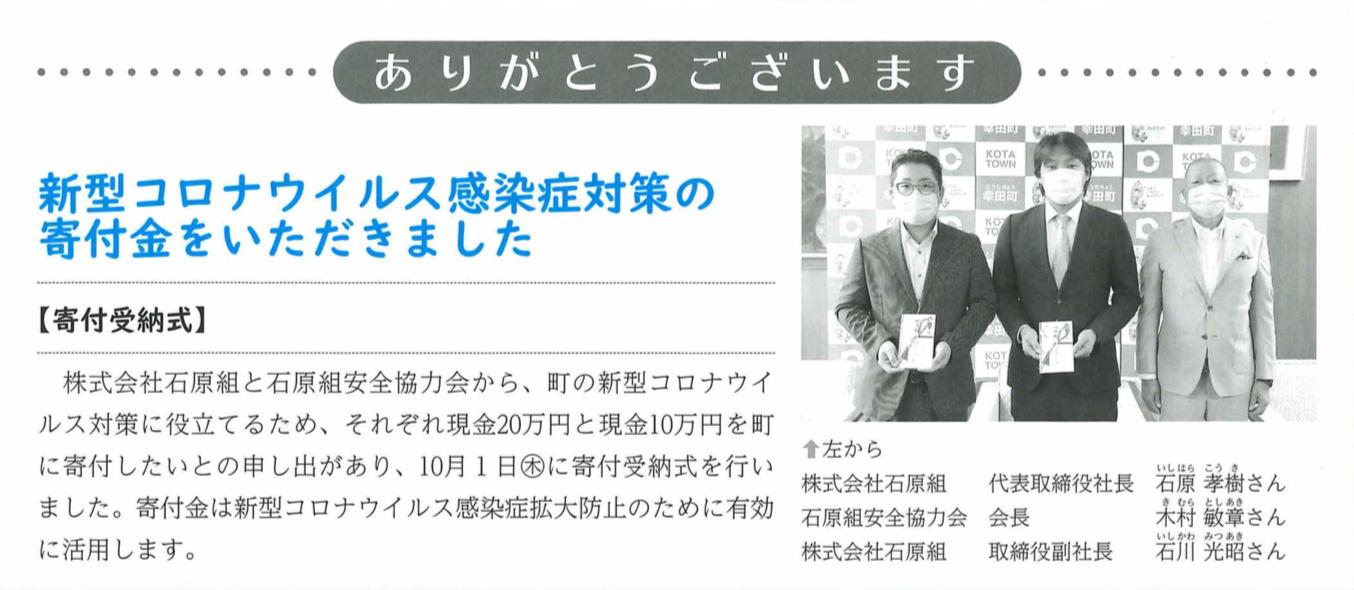 新型コロナウイルス感染症対策として幸田町への寄付金贈呈