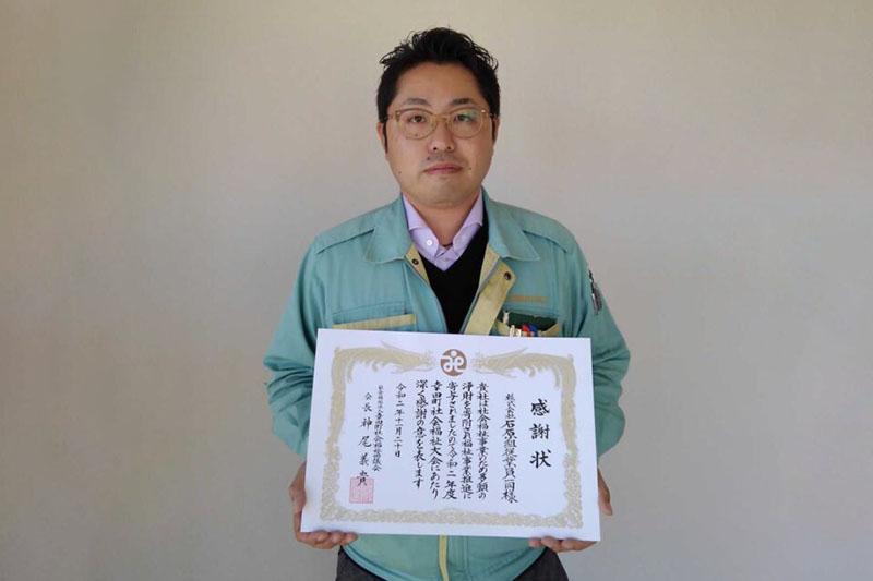 幸田町福祉協議会寄付金表彰